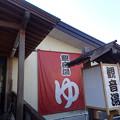 Photos: 南平台温泉 観音湯