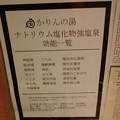 Photos: かりんの湯