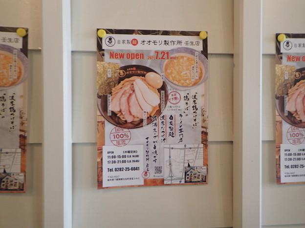 自家製麺 オオモリ製作所