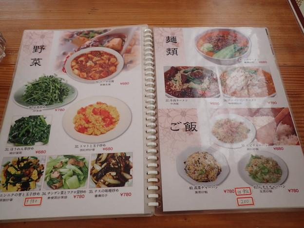 中華料理 美食坊