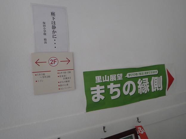 Photos: 道の駅 保田小学校