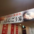 Photos: ばんごう屋