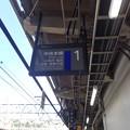 Photos: 甲府駅