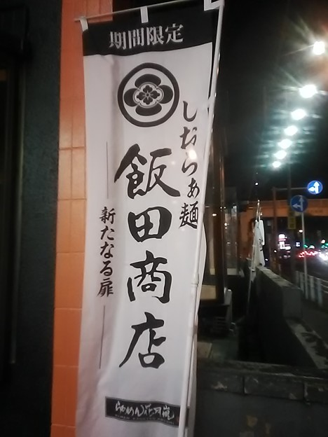 らぁめん花月嵐 馬橋店3
