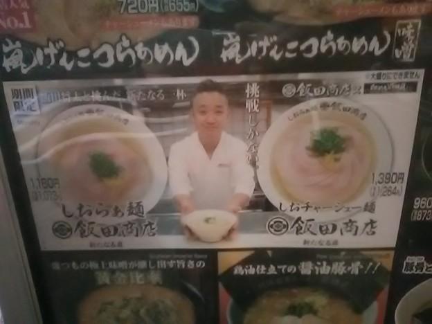 らぁめん花月嵐 馬橋店4
