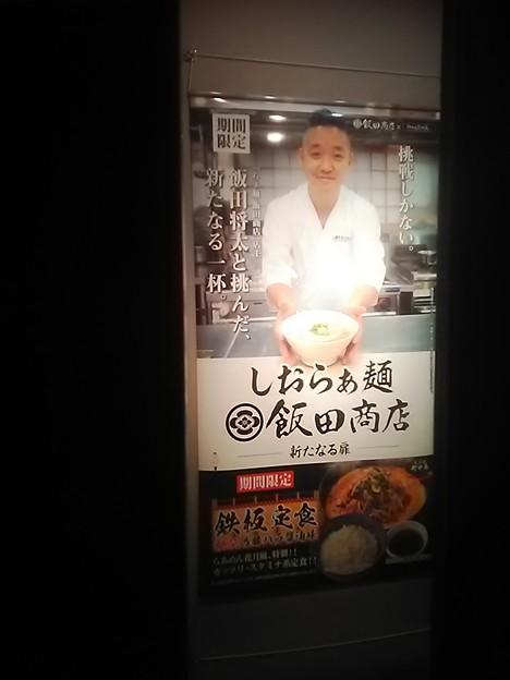 らぁめん花月嵐 馬橋店7