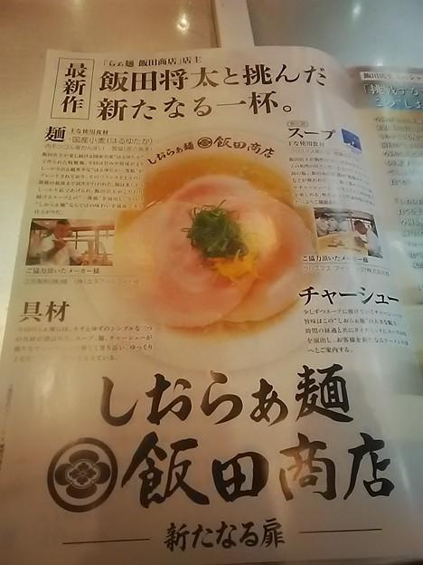 らぁめん花月嵐 馬橋店10