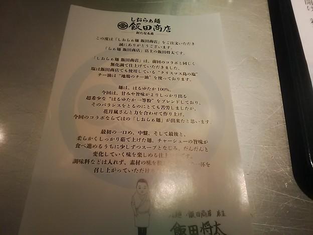 らぁめん花月嵐 馬橋店16