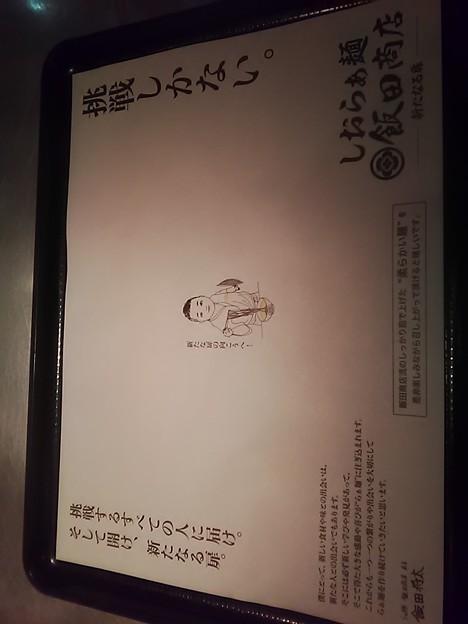 らぁめん花月嵐 馬橋店18