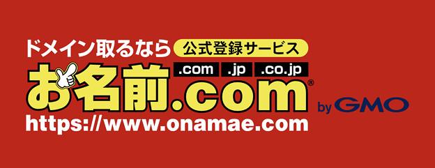 20210324お名前.com