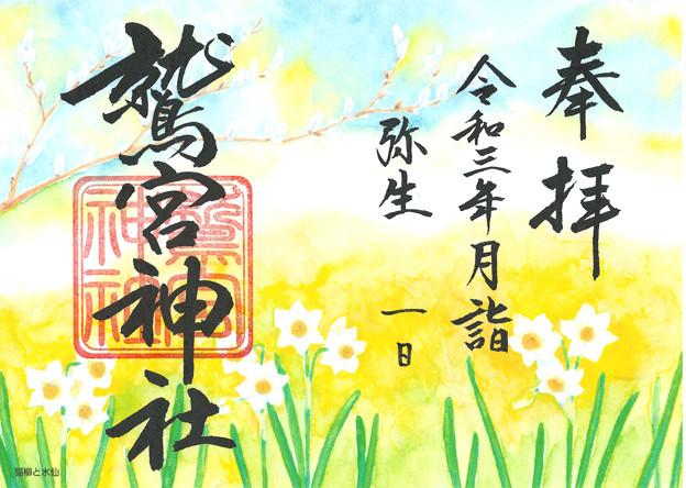 鷲宮神社(3月1日限定) 埼玉県久喜市