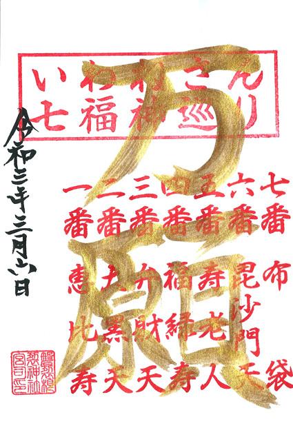 磐裂根裂神社(七福神巡り) 栃木県下都賀郡壬生町