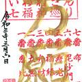 Photos: 磐裂根裂神社(七福神巡り) 栃木県下都賀郡壬生町