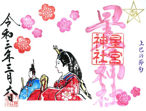 下野 星宮神社(上巳の節句) 栃木県下野市