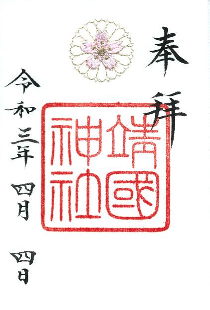靖国神社(桜色刺繍入り朱印) 東京都千代田区