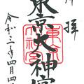 東京大神宮 東京都千代田区