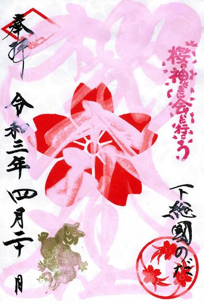 桜木神社(桜詣1)千葉県野田市