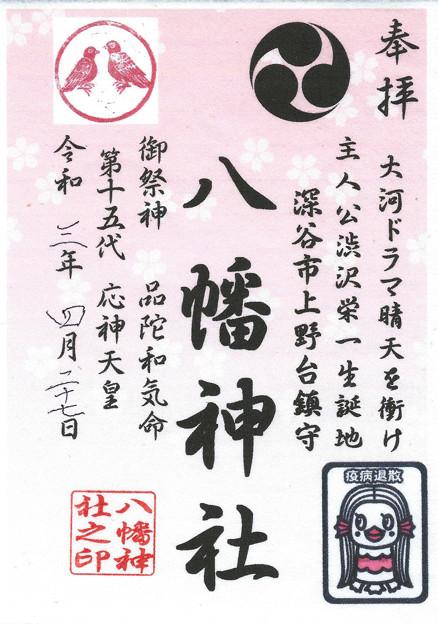 上野台八幡神社1(埼玉県深谷市)