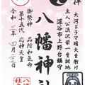 Photos: 上野台八幡神社1(埼玉県深谷市)