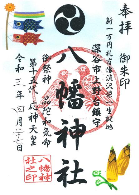 上野台八幡神社2(埼玉県深谷市)