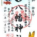 Photos: 上野台八幡神社2(埼玉県深谷市)