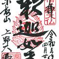 上野大仏(釈迦如来) 東京都台東区