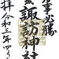 Photos: 結城諏訪神社 茨城県結城市