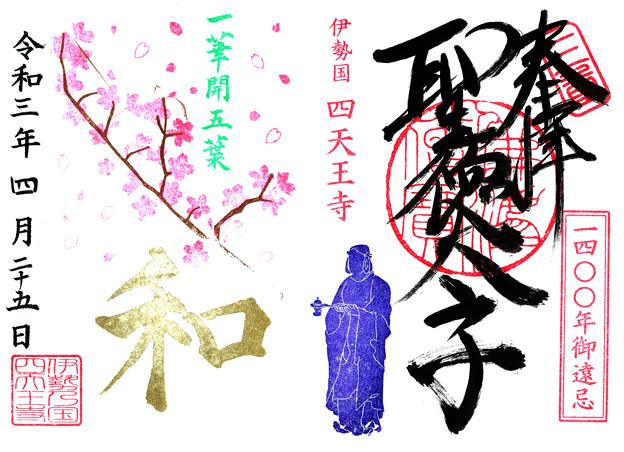 伊勢の国 四天王寺(聖徳太子1400年限定) 三重県津市