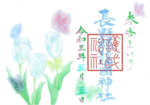 長野縣護国神社(チューリップと蝶)長野県松本市