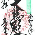 長谷寺(本尊造立1300年記念) 神奈川県鎌倉市