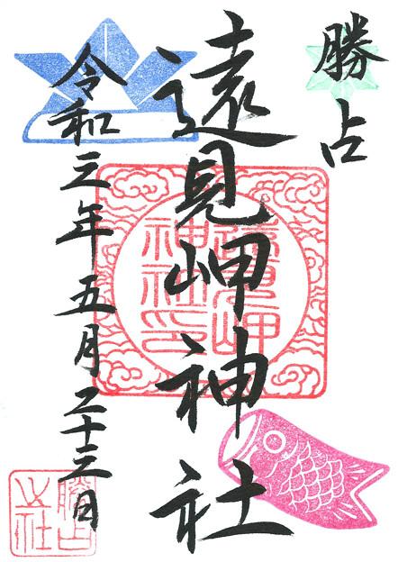 遠見岬神社(端午) 千葉県勝浦市