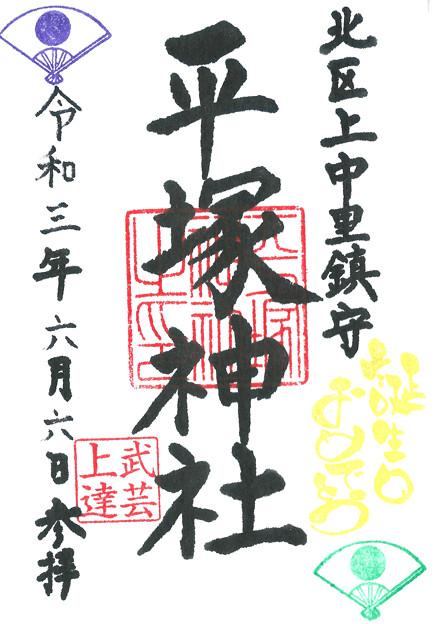 平塚神社(誕生日) 東京都北区