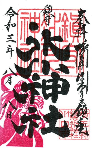 鎮守氷川神社(ゾロ目の日限定クシナダヒメ)埼玉県川口市