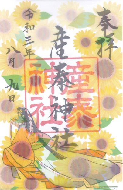 産泰神社(8月限定花透かし絵)群馬県前橋市