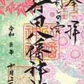 行田八幡神社(秋限定)埼玉県行田市