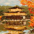 Photos: 紅葉の京都を刺繍する