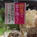 お米不使用!じゅわっといなりの手づかみサラダ02