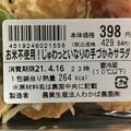 お米不使用!じゅわっといなりの手づかみサラダ04