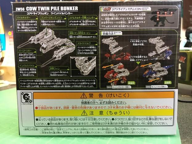 ゾイドワイルドZW56CDW TWIN PILE BUNKER02