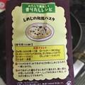 万能キメコさん&松茸の味お吸い物05