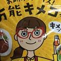 万能キメコさん&松茸の味お吸い物07