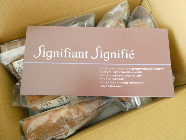 シニフィアンシニフィエのパン1