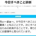 今日すべきこと診断2/26