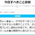 今日すべきこと診断2/27