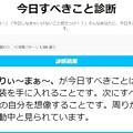 今日すべきこと診断2/28