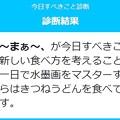 今日すべきこと診断4/20