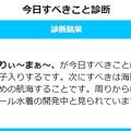 今日すべきこと診断10/26