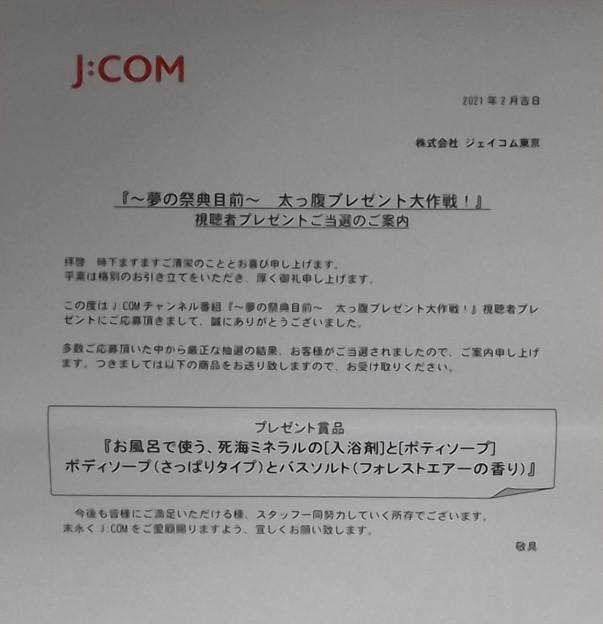 2021/03/24(水)・当選通知