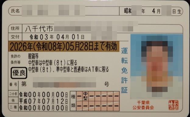 2021/05/27(木)・講習30分受け、受け取りました(#^^#)