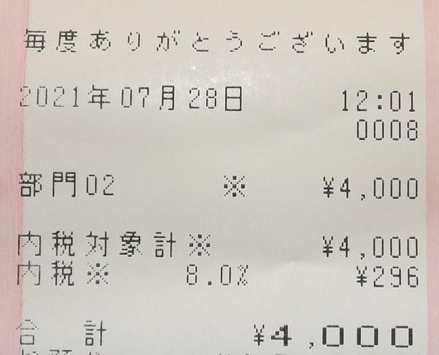 Photos: 2021/07/28(水)・証拠のレシート
